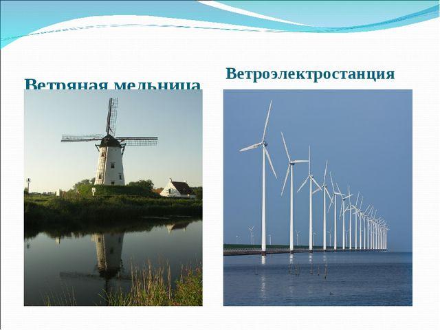 Ветряная мельница Ветроэлектростанция
