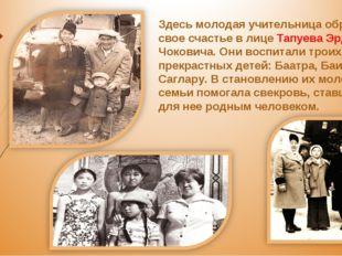 Здесь молодая учительница обрела свое счастье в лице Тапуева Эрдни Чоковича.