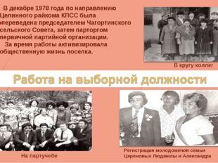 В декабре 1978 года по направлению Целинного райкома КПСС была переведена пр