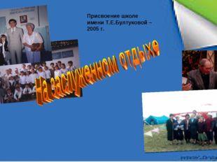Джангариада 2008 г. Присвоение школе имени Т.Е.Бултуковой – 2005 г.