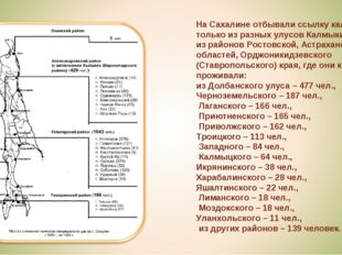 На Сахалине отбывали ссылку калмыки не только из разных улусов Калмыкии, но и
