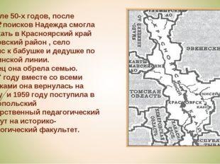 В начале 50-х годов, после долгих поисков Надежда смогла переехать в Краснояр