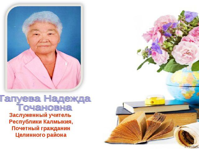 Заслуженный учитель Республики Калмыкия, Почетный гражданин Целинного района