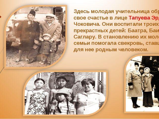 Здесь молодая учительница обрела свое счастье в лице Тапуева Эрдни Чоковича....