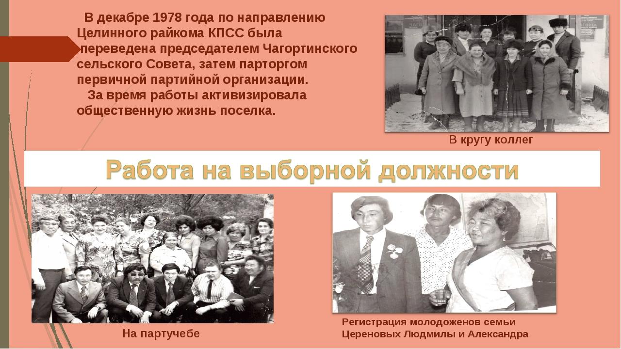 В декабре 1978 года по направлению Целинного райкома КПСС была переведена пр...