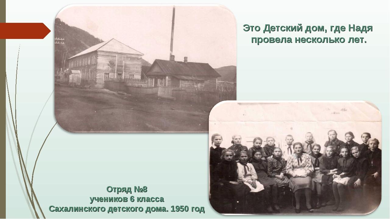 Это Детский дом, где Надя провела несколько лет. Отряд №8 учеников 6 класса С...