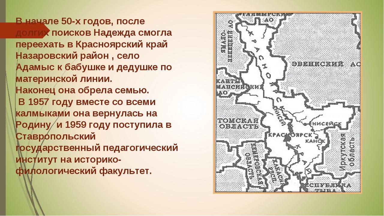 В начале 50-х годов, после долгих поисков Надежда смогла переехать в Краснояр...