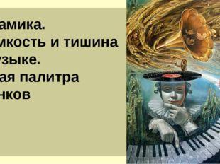 Динамика. Громкость и тишина в музыке. Тонкая палитра оттенков