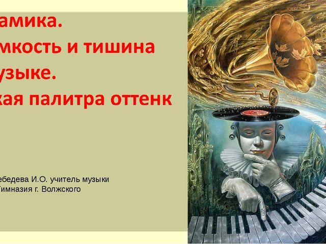 Лебедева И.О. учитель музыки «Гимназия г. Волжского