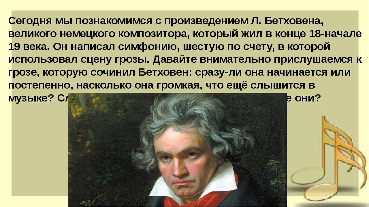 Сегодня мы познакомимся с произведением Л. Бетховена, великого немецкого комп...