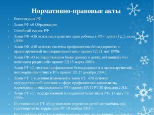 Нормативно-правовые акты Конституция РФ Закон РФ об Образовании Семейный коде