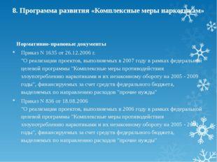 8. Программа развития «Комплексные меры наркотикам» Нормативно-правовые докум