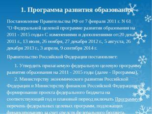 1. Программа развития образования Постановление Правительства РФ от 7 феврал