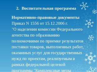 2. Воспитательная программа Нормативно-правовые документы Приказ N 1556 от 15