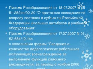 """Письмо Рособразования от 18.07.2007 N 16-51-282ин/02-20 """"О протоколе совещани"""