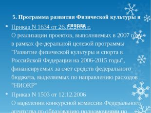 5. Программа развития Физической культуры и спорта Приказ N 1634 от 26.12.200