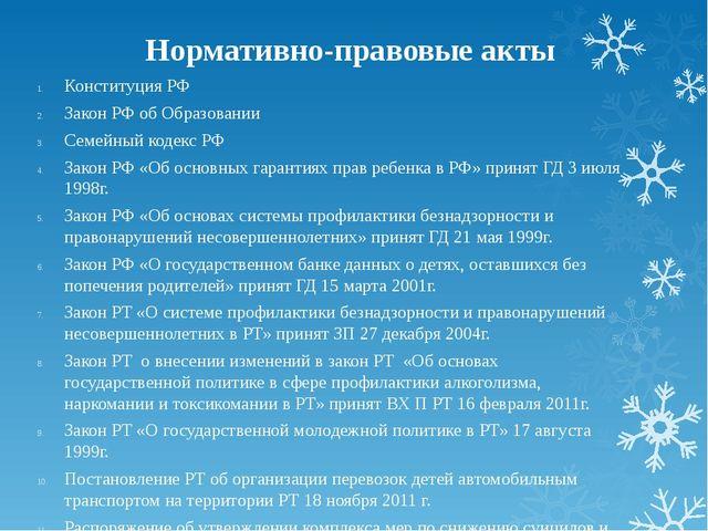 Нормативно-правовые акты Конституция РФ Закон РФ об Образовании Семейный коде...