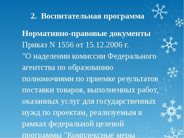 2. Воспитательная программа Нормативно-правовые документы Приказ N 1556 от 15...