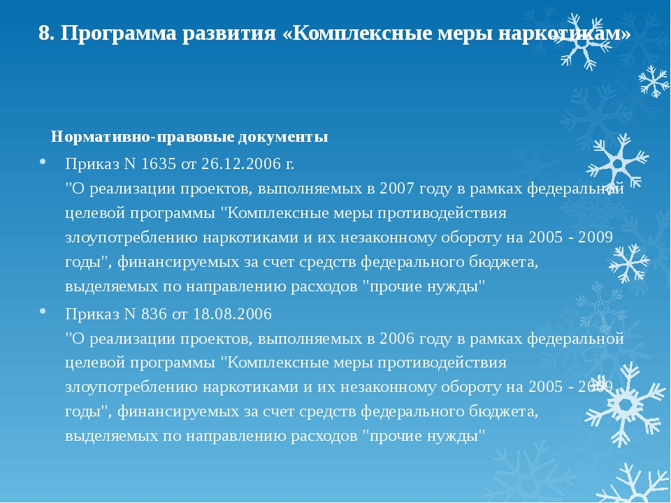 8. Программа развития «Комплексные меры наркотикам» Нормативно-правовые докум...
