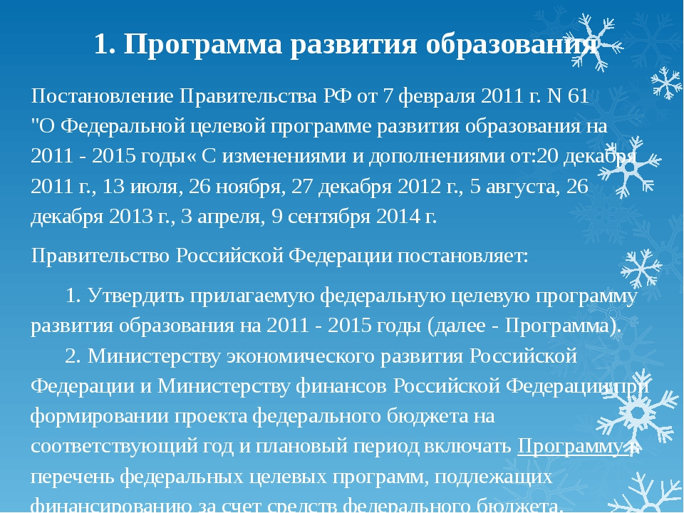 1. Программа развития образования Постановление Правительства РФ от 7 феврал...