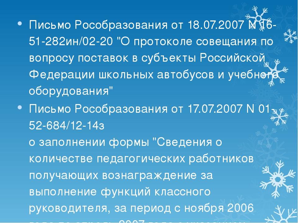 """Письмо Рособразования от 18.07.2007 N 16-51-282ин/02-20 """"О протоколе совещани..."""