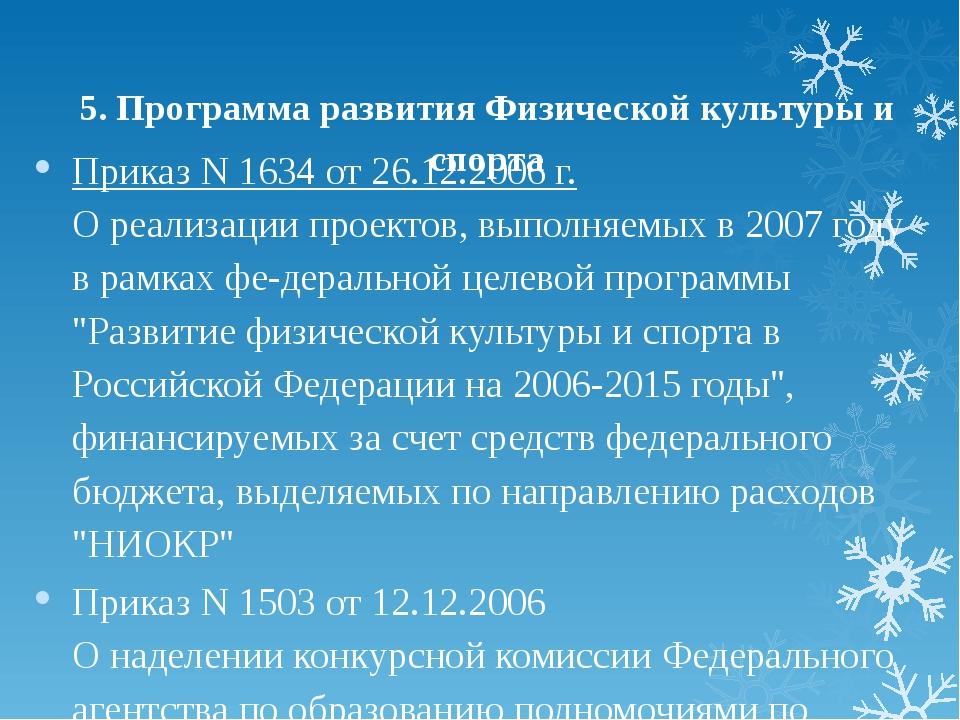 5. Программа развития Физической культуры и спорта Приказ N 1634 от 26.12.200...
