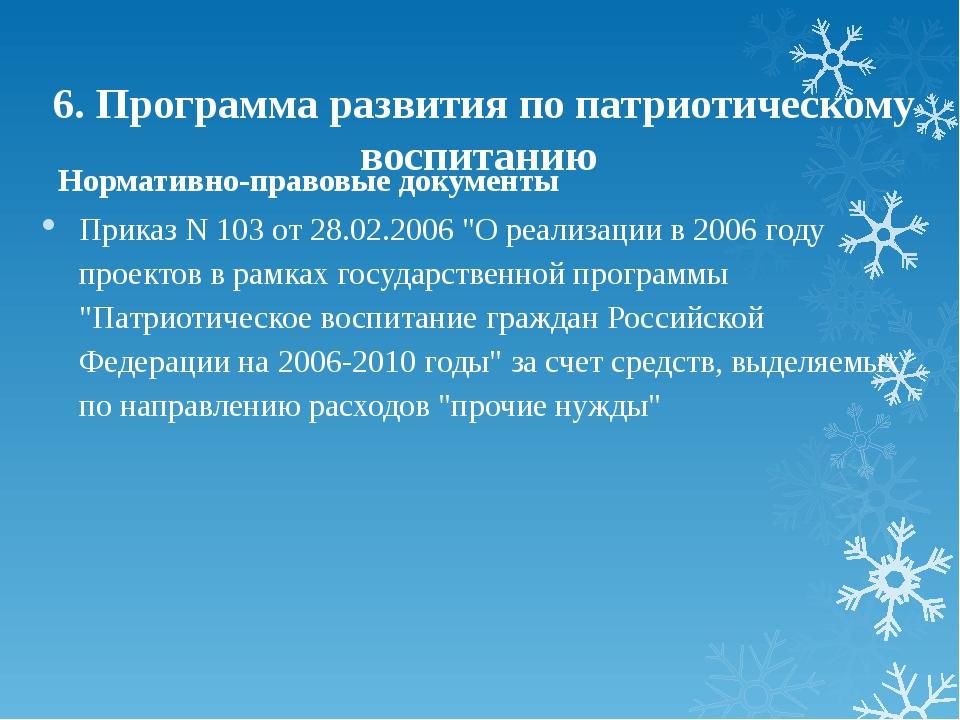 6. Программа развития по патриотическому воспитанию Нормативно-правовые докум...