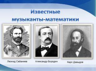 Александр Бородин Леонид Сабанеев Карл Давыдов
