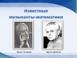 Эрнест Ансерме Эдисон Денисов