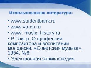 www.studentbank.ru www.vp-ch.ru www. music_history.ru Р.Глиэр. О профессии к