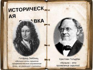 ИСТОРИЧЕСКАЯ СПРАВКА Готфрид Лейбниц «Музыка есть скрытое арифметическое упра