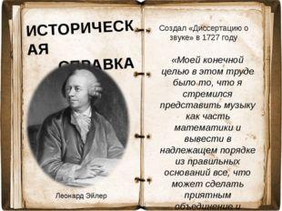 Создал «Диссертацию о звуке» в 1727 году ИСТОРИЧЕСКАЯ СПРАВКА Леонард Эйлер «