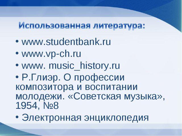 www.studentbank.ru www.vp-ch.ru www. music_history.ru Р.Глиэр. О профессии к...