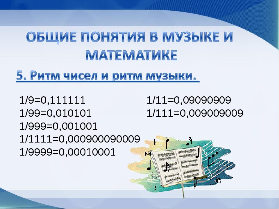 1/9=0,111111 1/11=0,09090909 1/99=0,010101 1/111=0,009009009 1/999=0,001001...