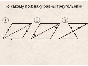 По какому признаку равны треугольники: 1 2 3