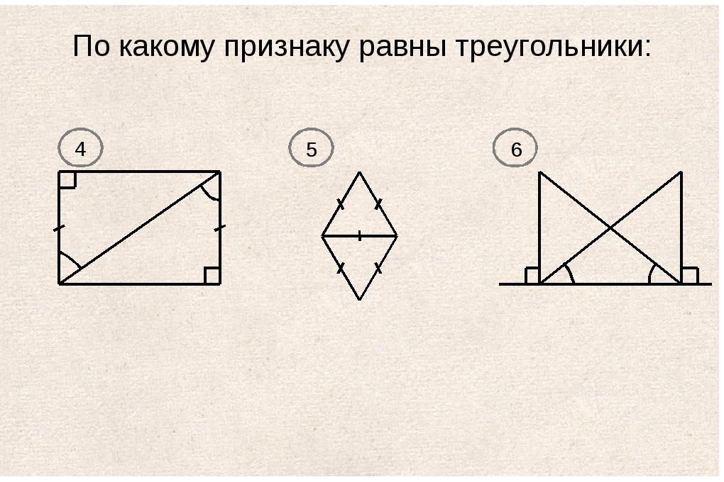 По какому признаку равны треугольники: 4 5 6