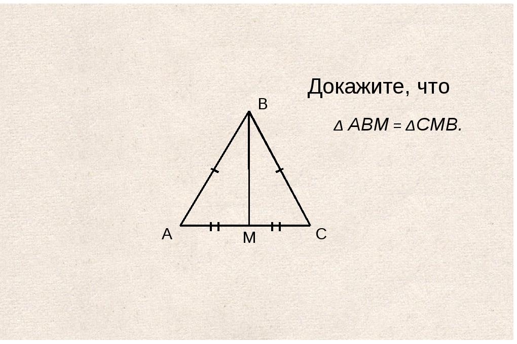 Докажите, что Δ ABM = ΔCMB. С А В М