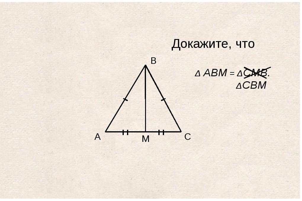 Докажите, что С А В М Δ ABM = ΔCMB. ΔCВM