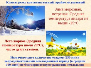 Климат резко континентальный, крайне засушливый Зима морозная, ветреная. Сред