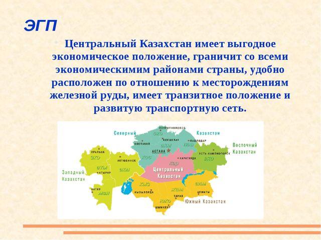 ЭГП Центральный Казахстан имеет выгодное экономическое положение, граничит со...