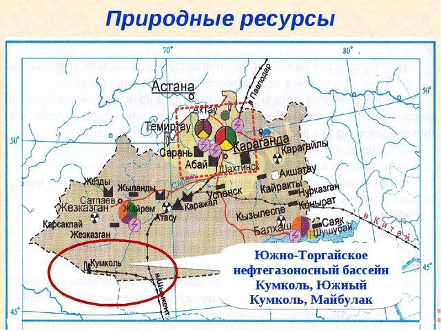 Природные ресурсы Южно-Торгайское нефтегазоносный бассейн Кумколь, Южный Кумк...