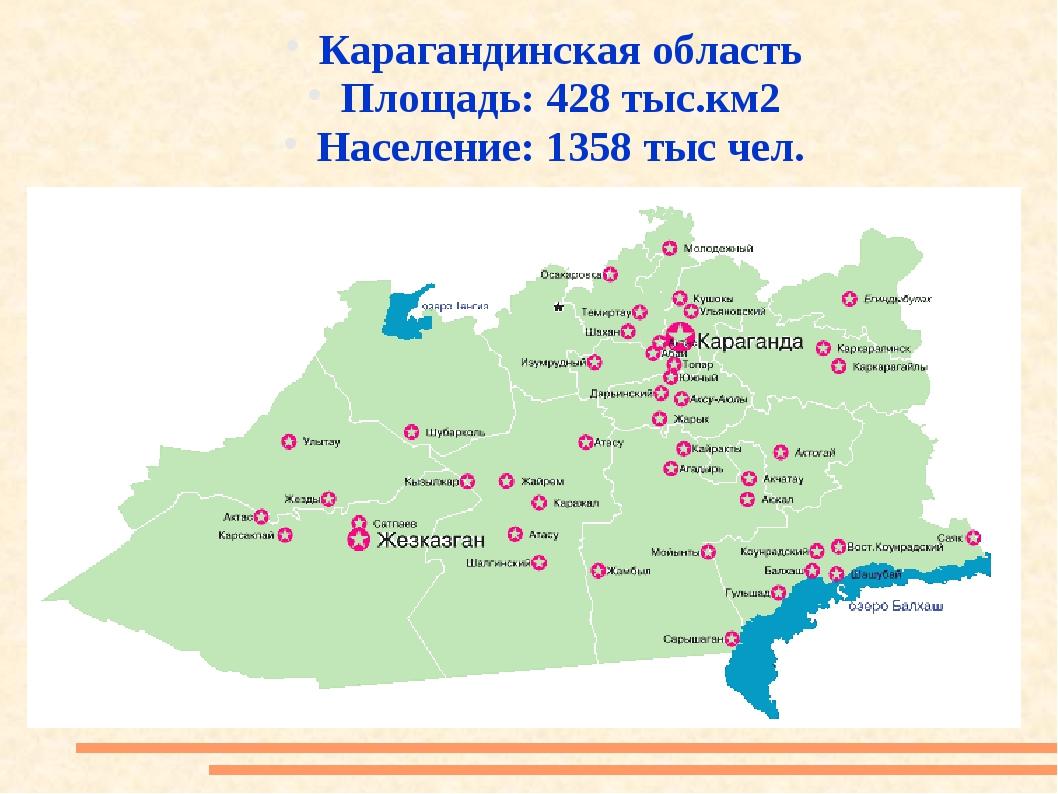 Карагандинская область Площадь: 428 тыс.км2 Население: 1358 тыс чел.