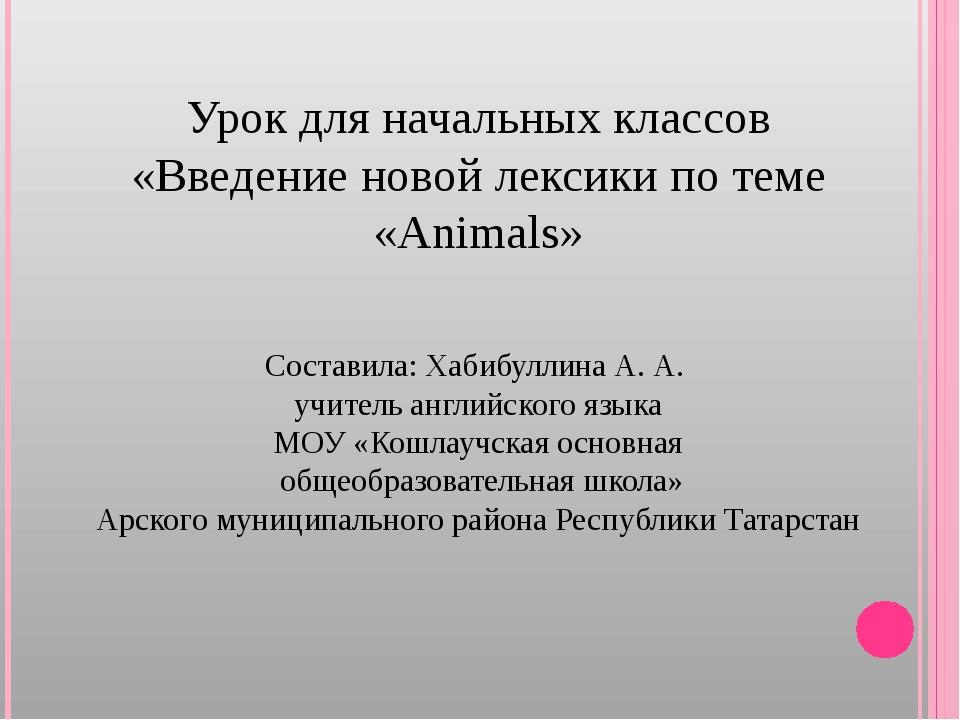 Урок для начальных классов «Введение новой лексики по теме «Animals» Составил...