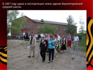 В 1957 году сдано в эксплуатацию новое здание Верхнетуровской средней школы.