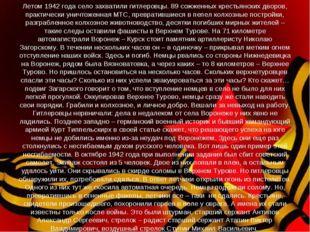Летом 1942 года село захватили гитлеровцы. 89 сожженных крестьянских дворов,