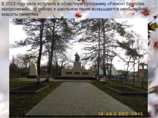 В 2013 году село вступило в областную программу «Ремонт братских захоронений»