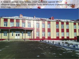 А также в центре села теперь стоит красивое здание МКОУ «Верхнетуровская СОШ»