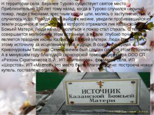 Н территории села Верхнее Турово существует святое место. Приблизительно 150