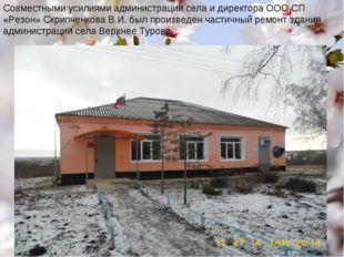Совместными усилиями администрации села и директора ООО СП «Резон» Скрипченко