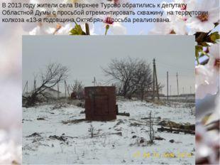 В 2013 году жители села Верхнее Турово обратились к депутату Областной Думы с